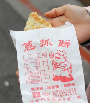 台北 天津蔥抓餅(ティェンシンツォンジュアビン)