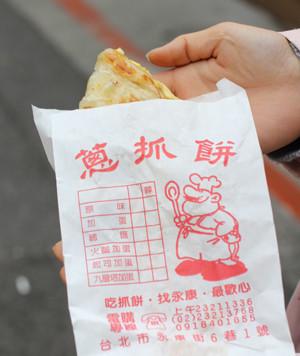 天津蔥抓餅、永康街、台湾、グルメ