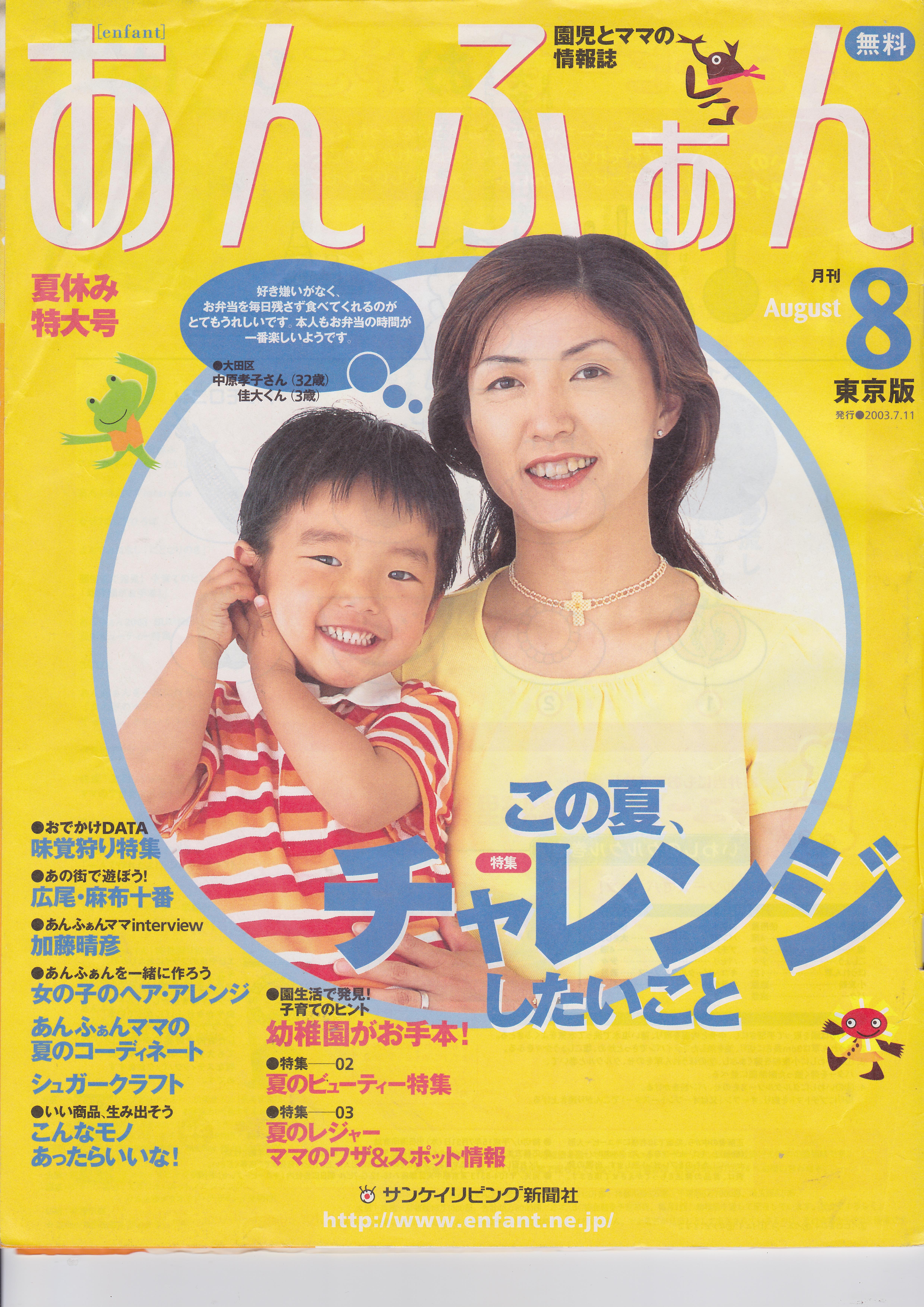 アンファン掲載シュガークラフト教室紹介