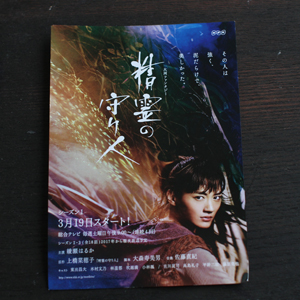 NHK総合「精霊の守り人」