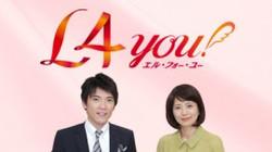 テレビ東京L4YOU(エルフォー・ユー)に出演