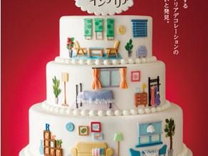 JAPANTEXポスター用ケーキ
