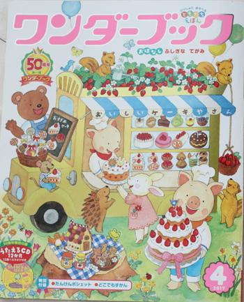 ワンダーブック(世界文化社)4月号知育仕掛けページ用アイシングクッキー制