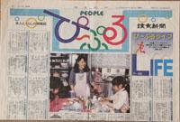 読売新聞「ぴーぷる」掲載