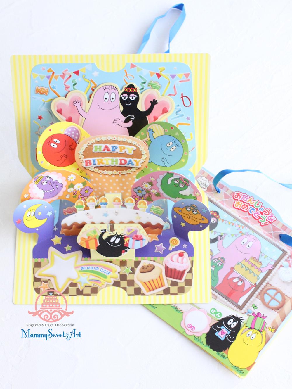 世界文化社様お誕生日カードの制作
