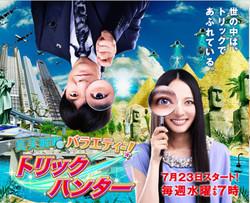 日本テレビ「トリックハンター」出演シュガークラフト制作