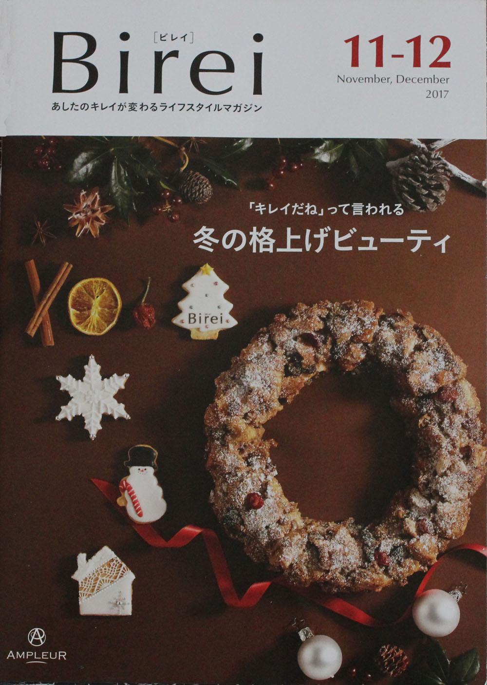 Birei」の11,12月号の表紙スタイリング用アイシングクッキーを制作