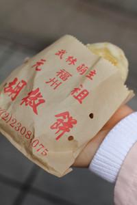 台北 福州元祖胡椒餅