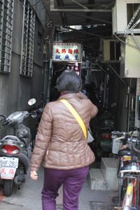 台湾、胡椒餅