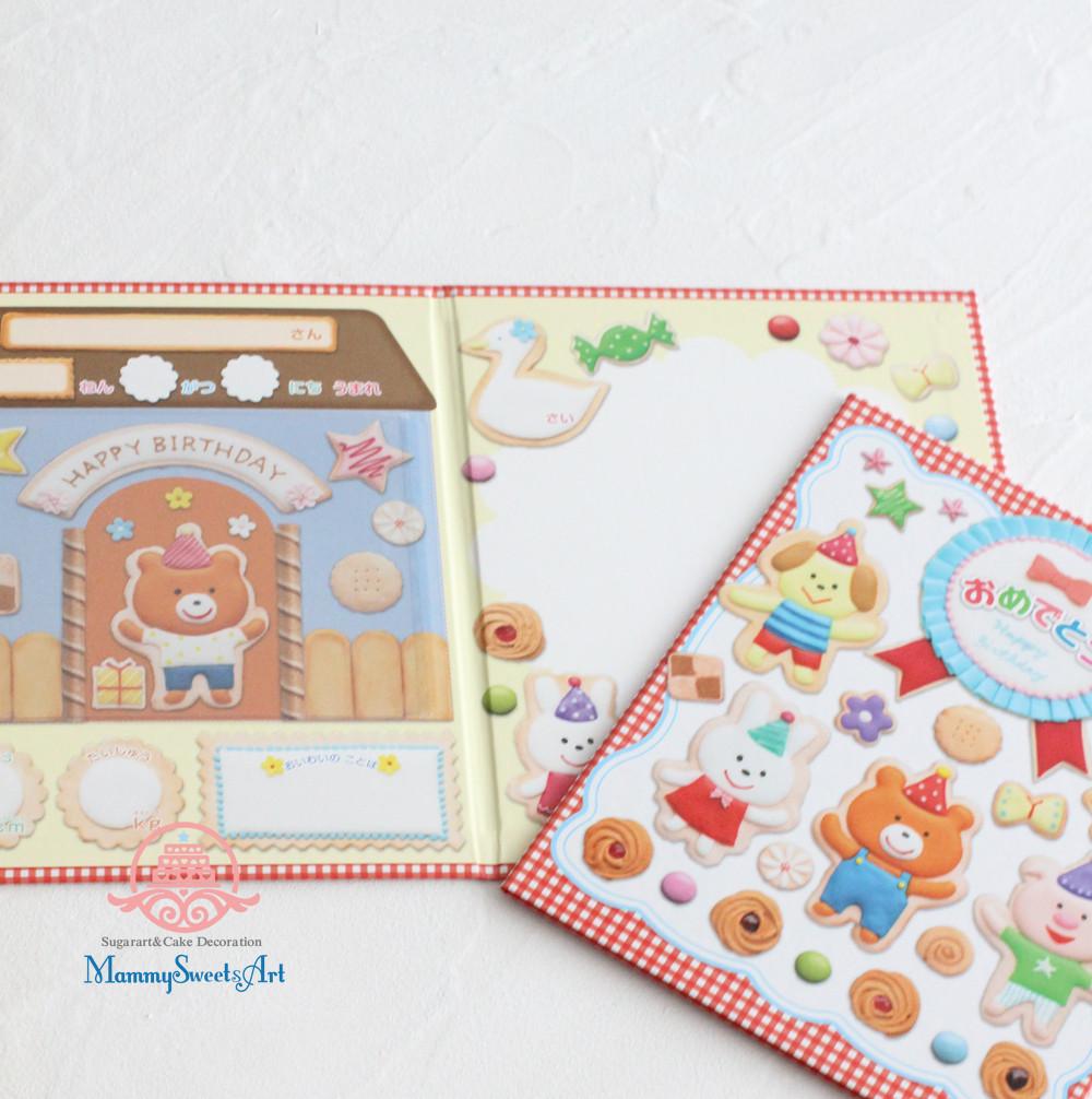アイシングクッキー、世界文化社、お誕生日カード