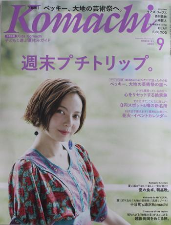 雑誌「新潟KOMACHI」にフラワーゼリーケーキの取材・掲載いただきまし