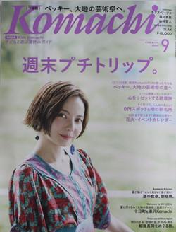 雑誌「新潟KOMACHI」にフラワーゼリーの取材・掲載