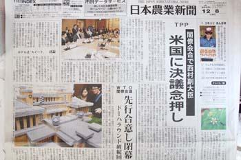「日本農業新聞」に掲載
