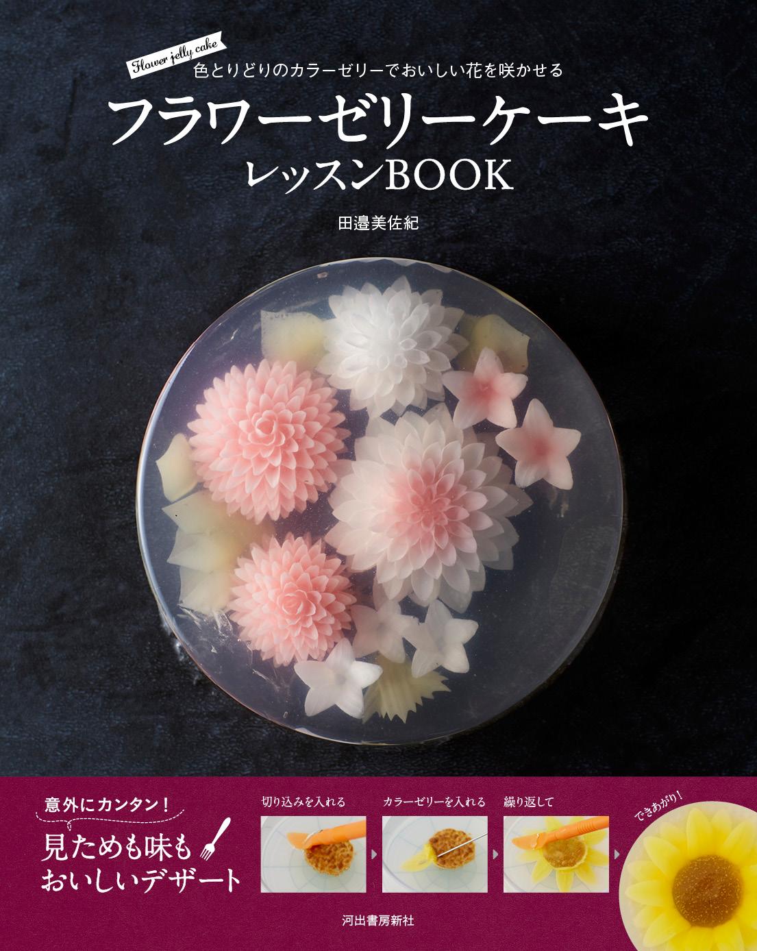 フラワーゼリーケーキレッスンBOOK」(河出書房新社)出版