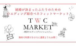 TWCマーケット