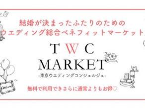 TWCマーケットに掲載頂いてます。