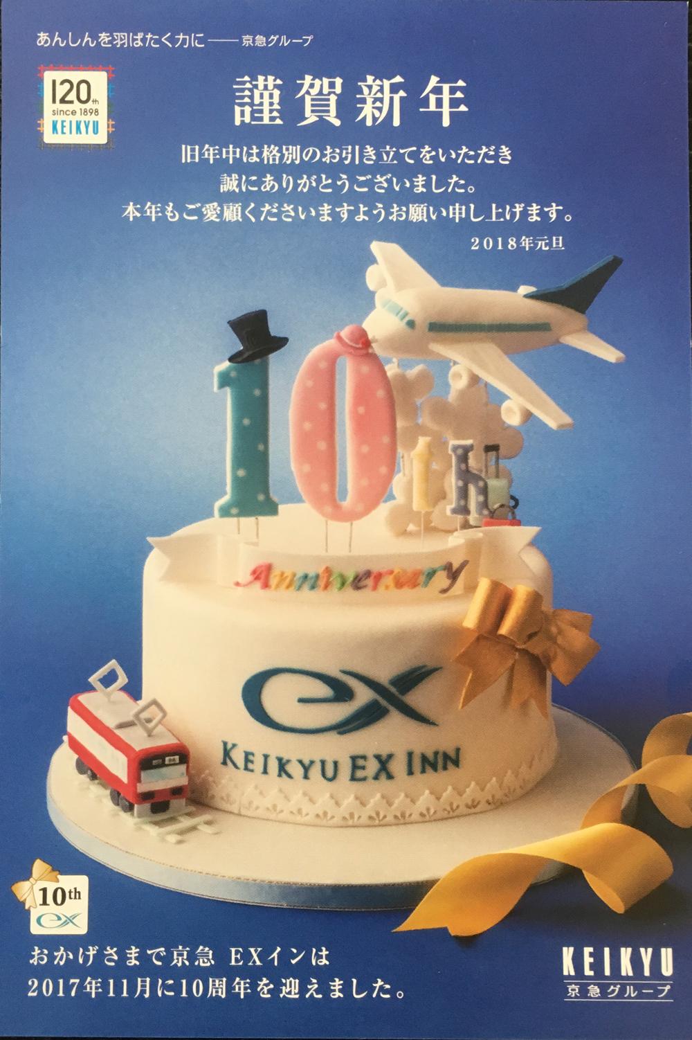 京急EX INN10周年記念ケーキを制作させていただきました。