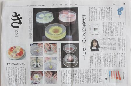 読売新聞夕刊「きれい」にフラワーゼリーの記事掲載