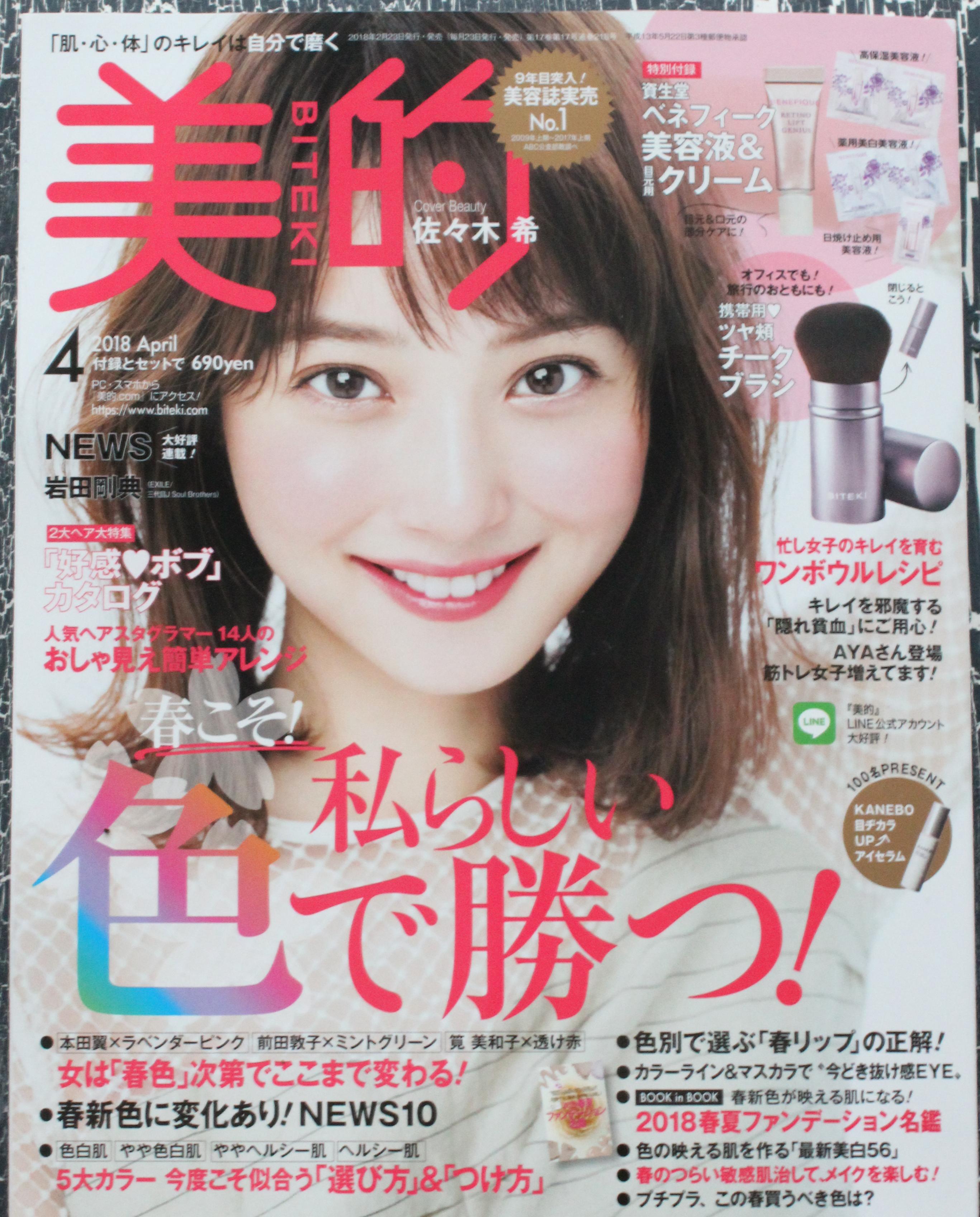 シェアNO1美容雑誌「美的」にフラワーゼリー掲載