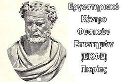 ΕΚΦΕ ΠΙΕΡΙΑΣ ΣΗΜΑ.JPG