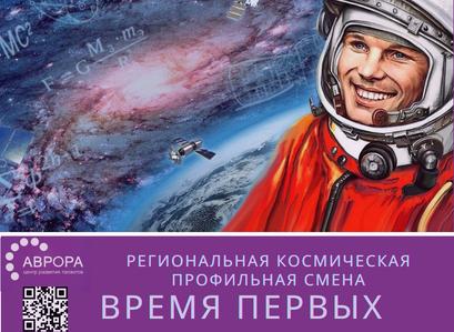 Регистрация на региональную космическую профильную смену «ВРЕМЯ ПЕРВЫХ»!