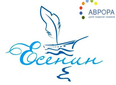 Дистанционный музыкально-поэтический  конкурс «Есенин: диалог с ХХI веком».