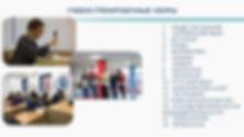 Презентация вебинар 1.jpg