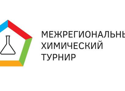 Открыта регистрация на VII Межрегиональный химический турнир