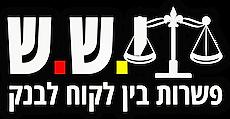 לוגו ישש.png