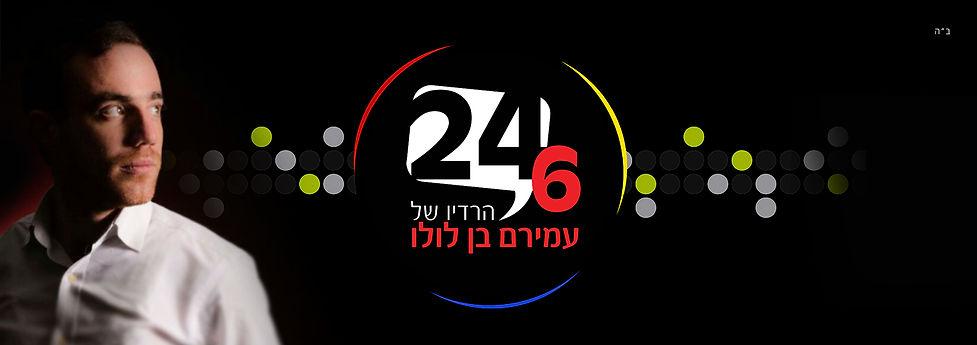 הרדיו של עמירם בן לולו