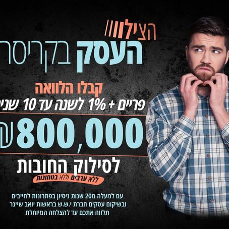 יואב שיינר מכריז הלוואה לעסקים עד 800 אלף ללא ערבים וללא בטחונות