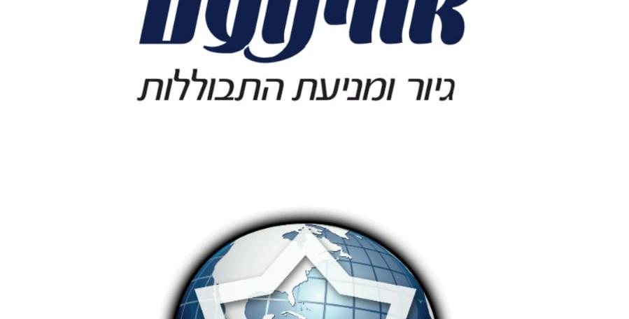 לוגו אחינועם