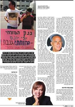 מוחק החובות של ישראל 2