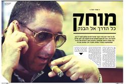 מוחק החובות של ישראל 1