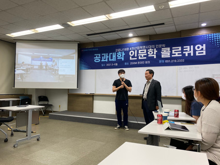 Prof. Sang-Duk Lee's invited lecture for UGs
