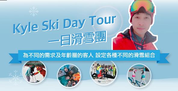 Ski banner工作區域 1 複本.png