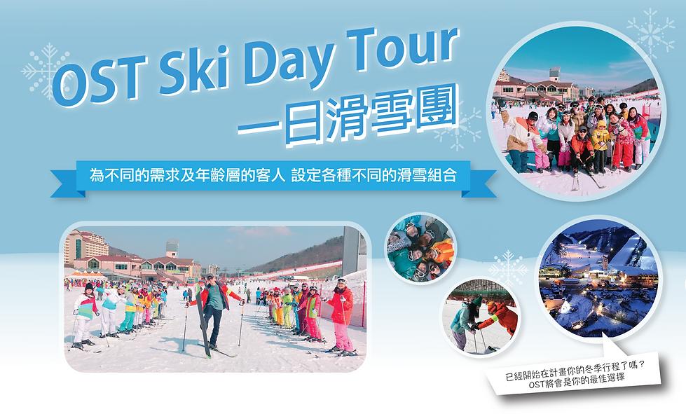 ski工作區域 12_216x.png