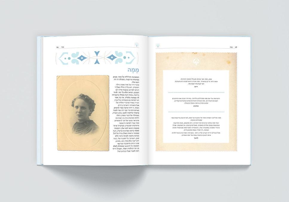 ספר משפחה מהמטבח4.jpg