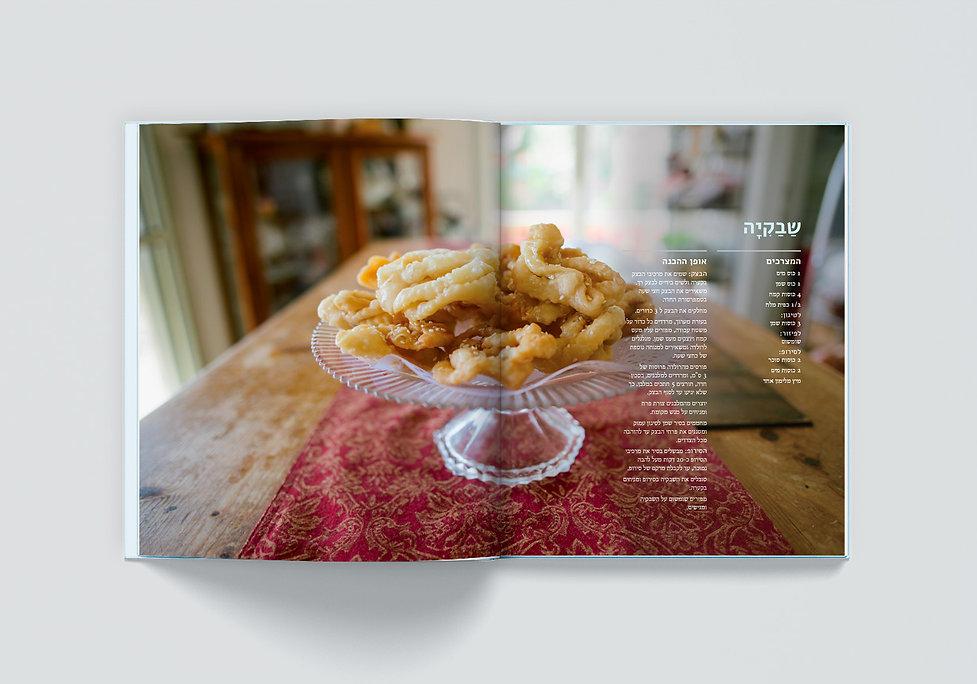 ספר משפחה מהמטבח6.jpg