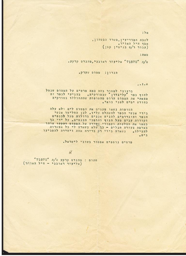 מכתב ללשכת המודיעין במשרד הביטחון