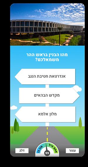 roadioS8  question4 Copy_2x.png