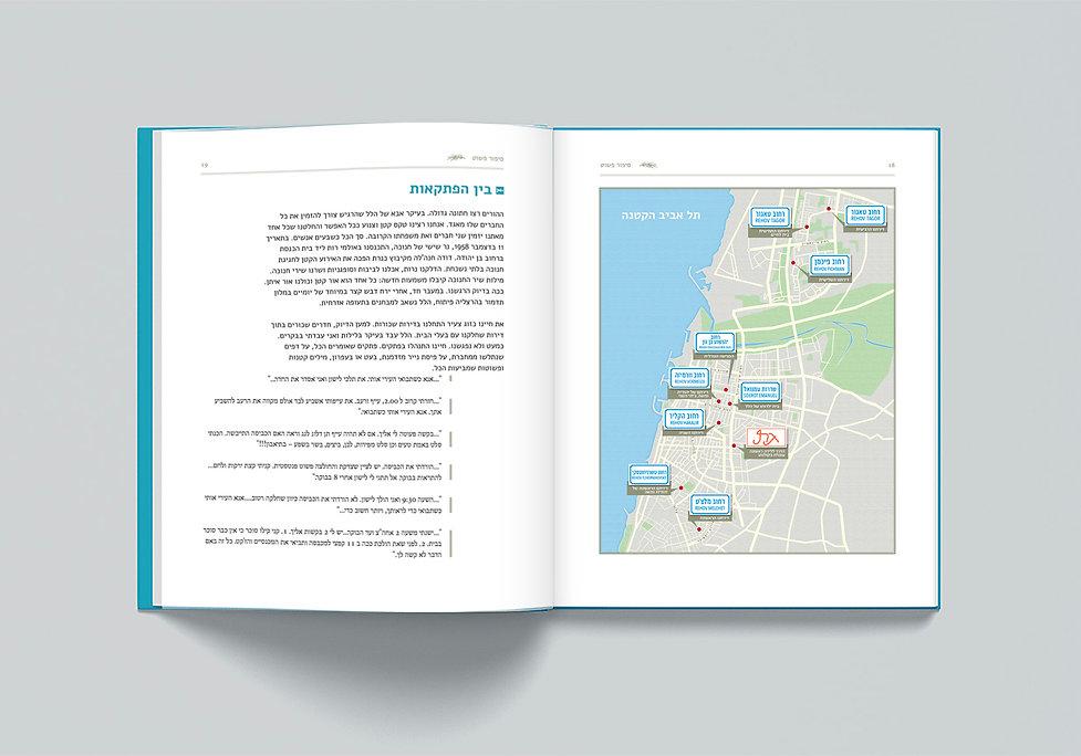 ספר משפחה בגוף ראשון3.jpg