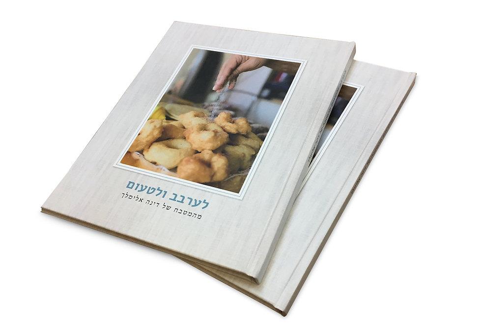 ספר משפחה מהמטבח.jpg