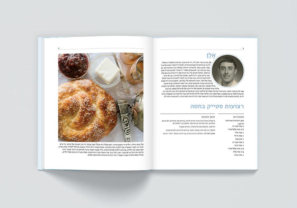 ספר משפחה מהמטבח2.jpg