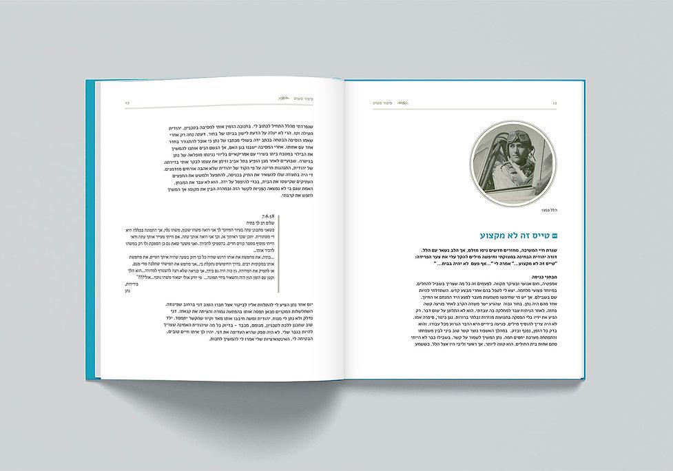 ספר משפחה בגוף ראשון5.jpg