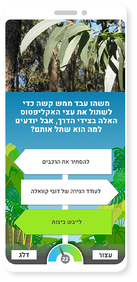 galil_question_phone.png