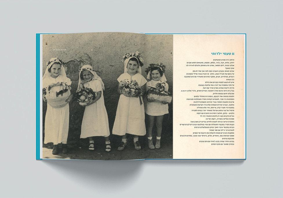 ספר משפחה בגוף ראשון2.jpg