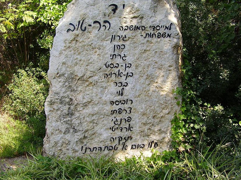 אבן ההנצחה בהרטוב
