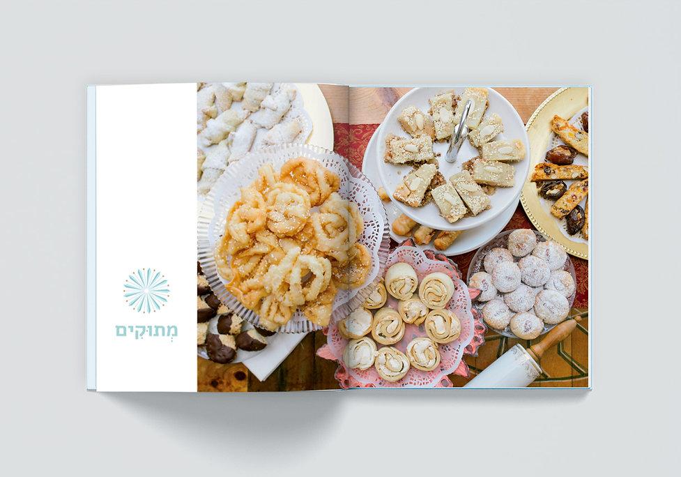 ספר משפחה מהמטבח3.jpg