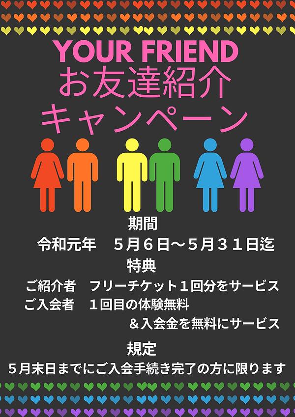 友達紹介キャンペーン.png
